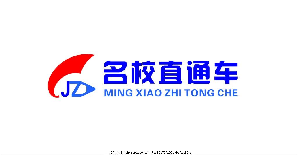 名校直通车logo
