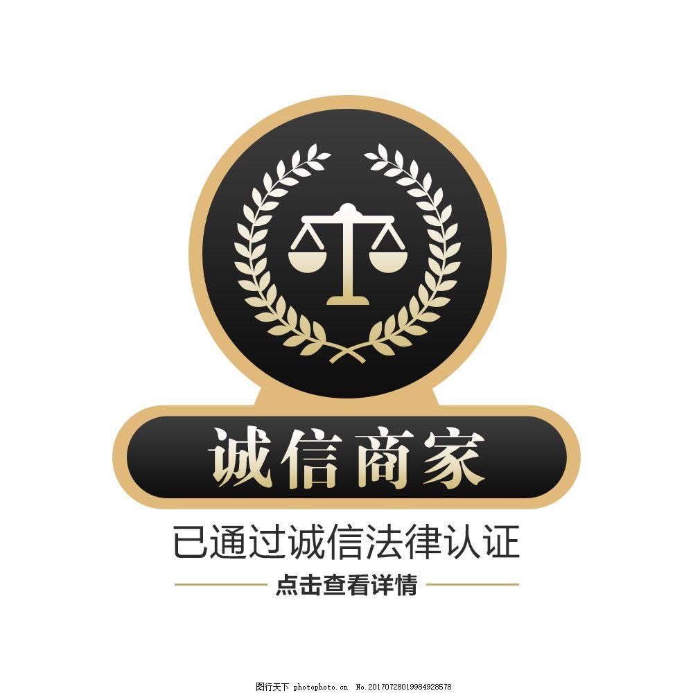 诚信商家法律认证logo设计 公平 公正 信誉 麦穗 天平 淘宝