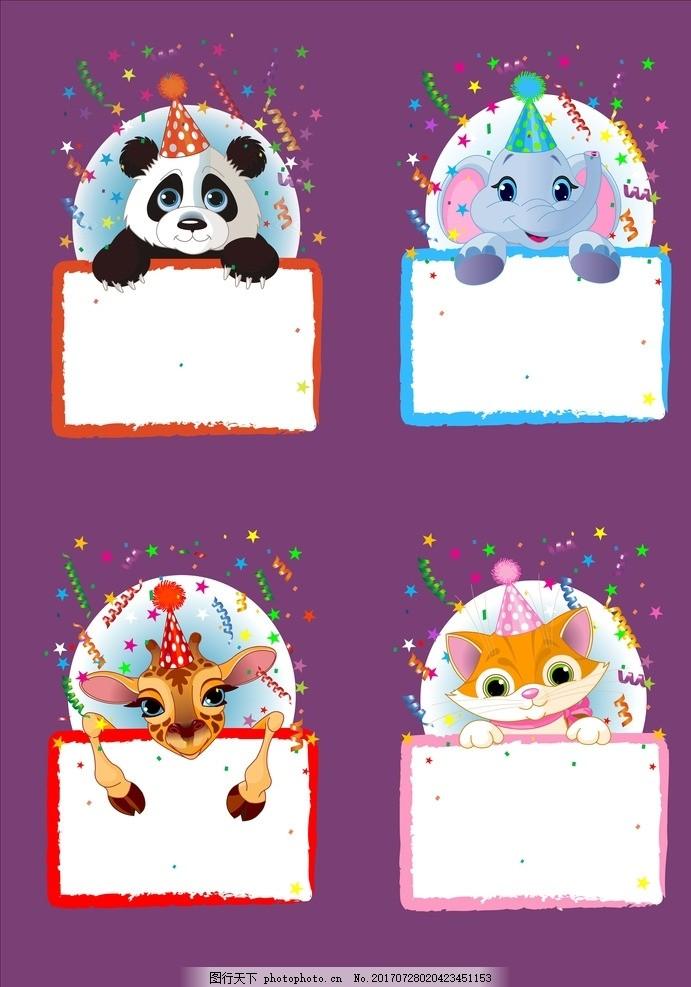 装饰边框 照片墙 可爱 留言板 标签 矢量素材 空白相框 熊猫 狐狸