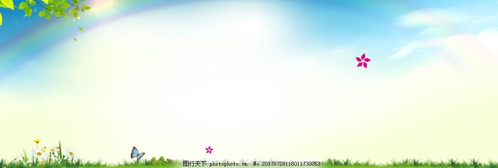 雨后彩虹banner背景 淘宝首页 唯美背景 温馨背景 渐变背景