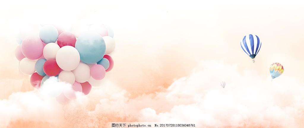 云朵气球小清新banner海报背景 淘宝设计 天猫浪漫详情页设计
