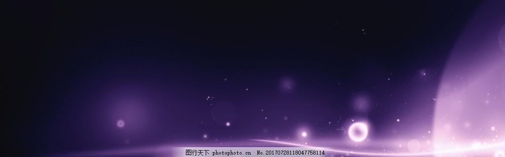 紫色梦幻banner背景 背景图 唯美背景 淘宝海报 背景素材