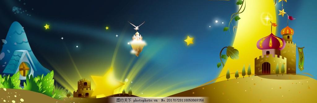 唯美城堡banner背景 背景图 唯美背景 淘宝海报 背景素材