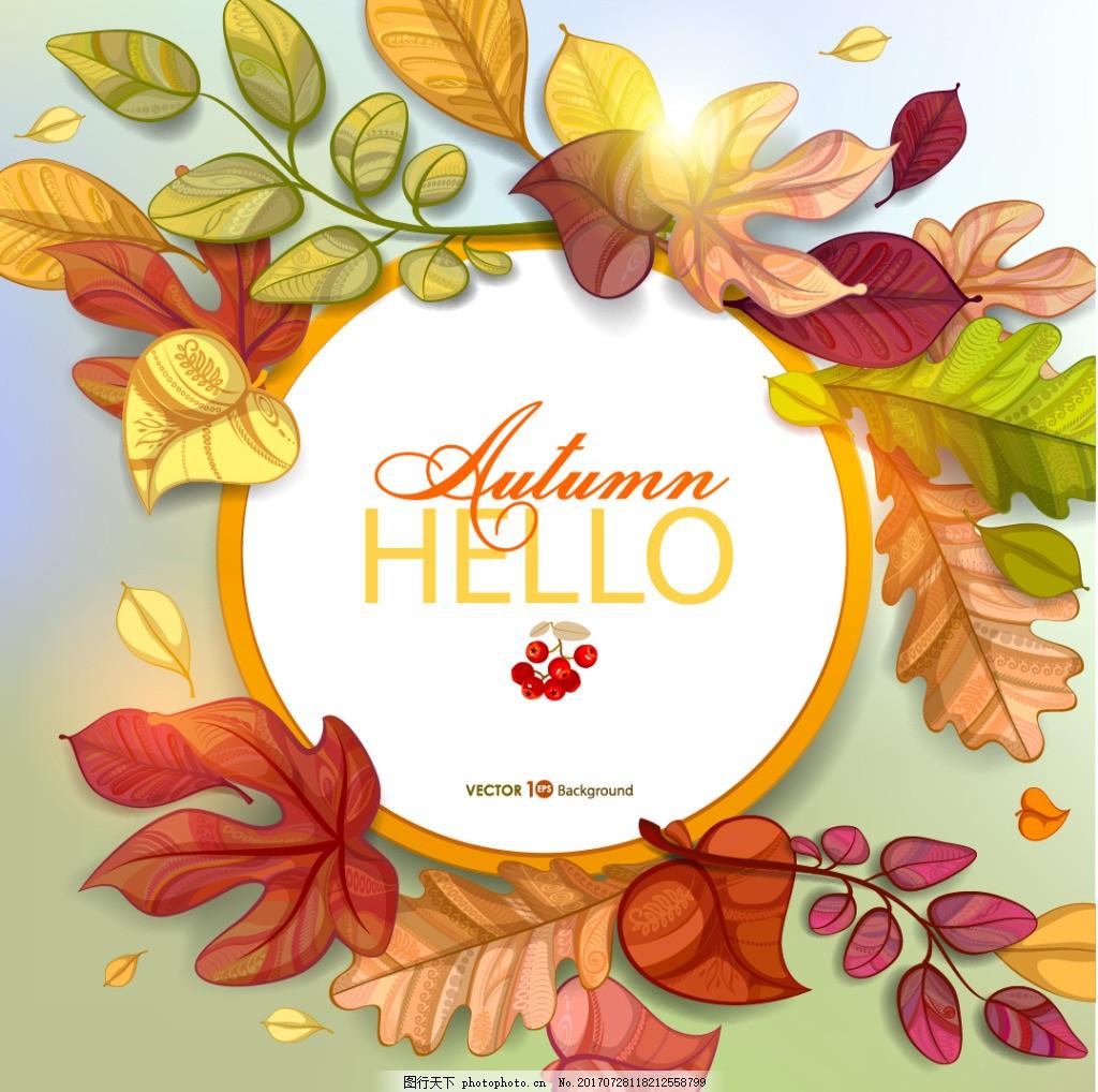秋季手绘叶子唯美树叶组合边框背景