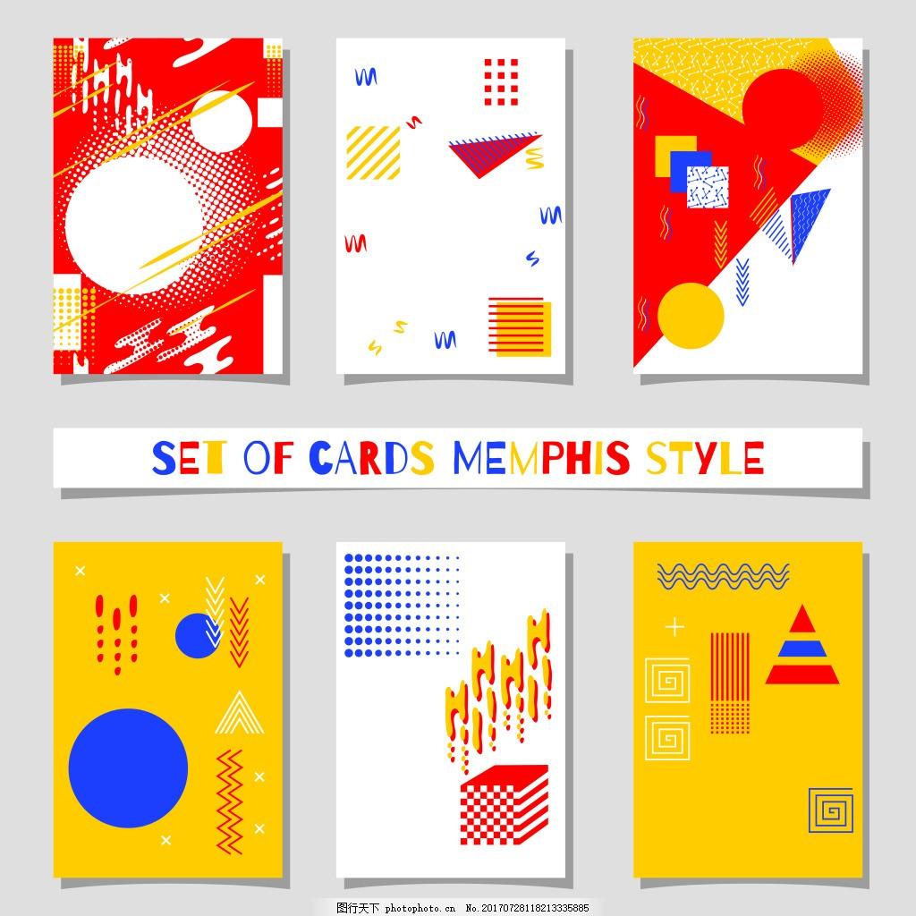 卡通节日背景抽象海报创意设计矢量素材 黄色 红色 线条 活动 橙色