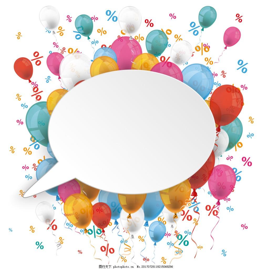 白色节日气球海报背景矢量素材 对话框 标签 矢量 设计 素材 促销