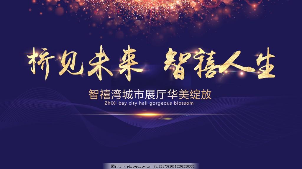 桥见未来智禧人生 蓝色背景 营销中心开放 金色字 封面