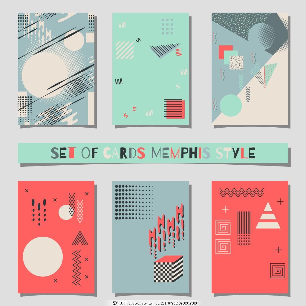卡通线条抽象海报创意设计矢量素材 简约 活动 节日 红色 橙色