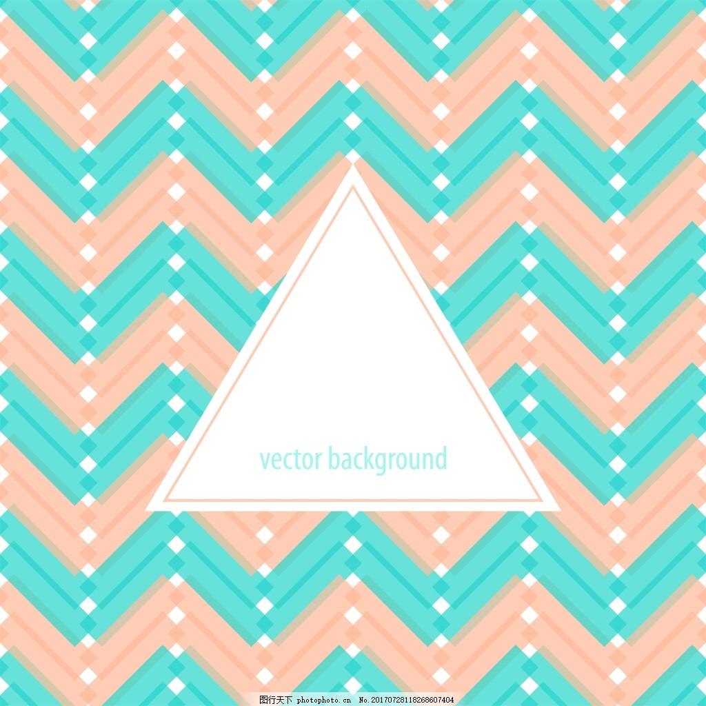 小清新折线三角形时尚几何背景矢量 波折 卡通 平面设计素材 填充背景
