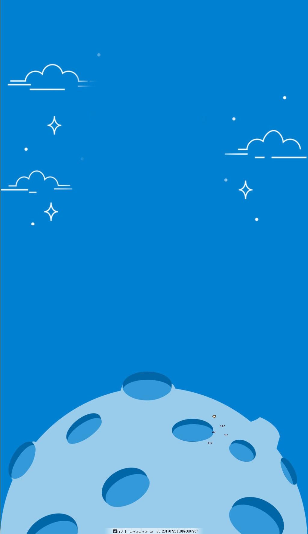 地球H5背景模板 蓝色 扁平风 云