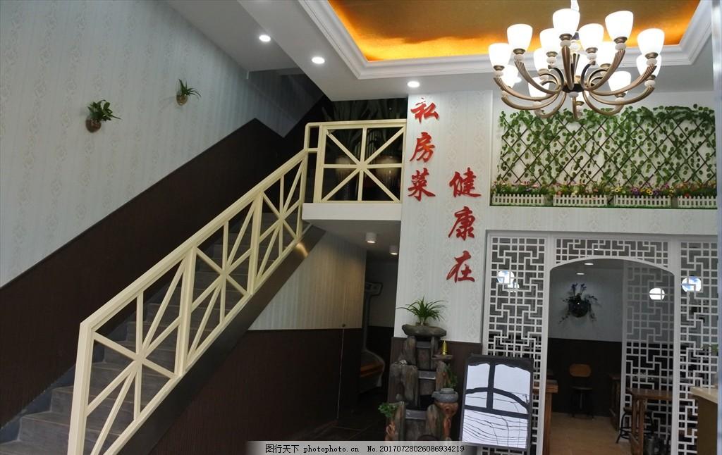 餐馆 饭店 室内设计 装饰 软装 实木家具 餐桌 楼梯 随手拍