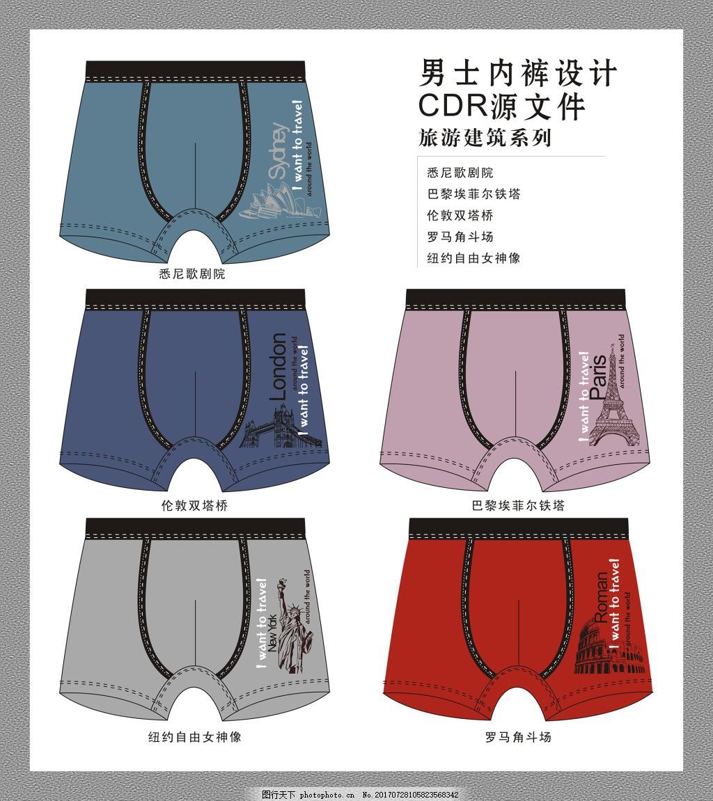 旅游建筑系列男士内裤 男士内裤设计 矢量印花图案 巴黎埃菲尔铁塔