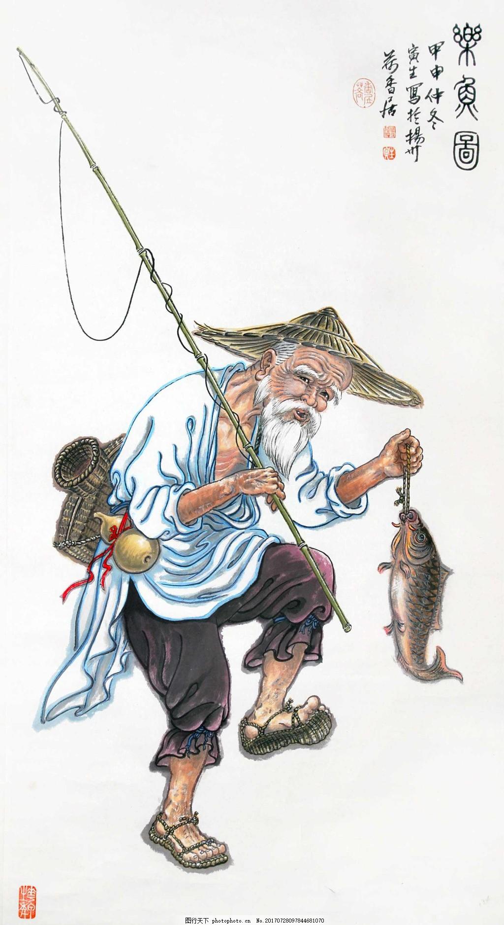 乐鱼图装饰画 钓鱼老头 年画