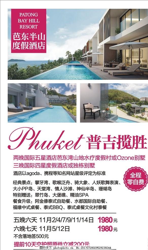 普吉岛 普吉 普吉岛旅游 普吉旅游 泰国 东南亚 旅游类 设计 广告设计