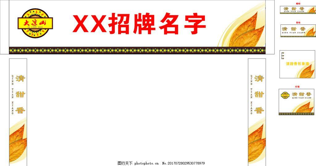 烟草 凉山 大凉山 彝族 图案 烟叶 设计 广告设计 广告设计 cdr