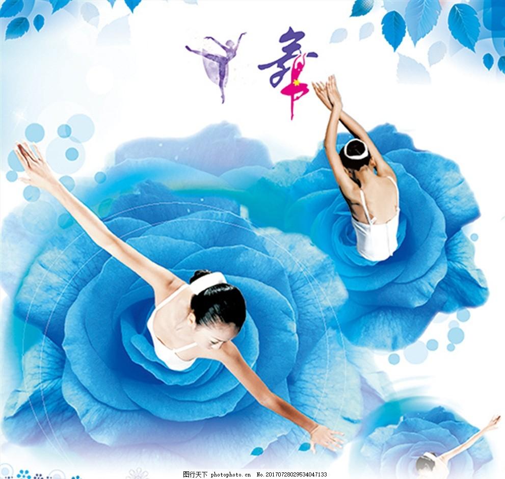 设计      墙纸 舞蹈 瑜伽 蓝色 美女 健体 形体 养生 海报 画册 x