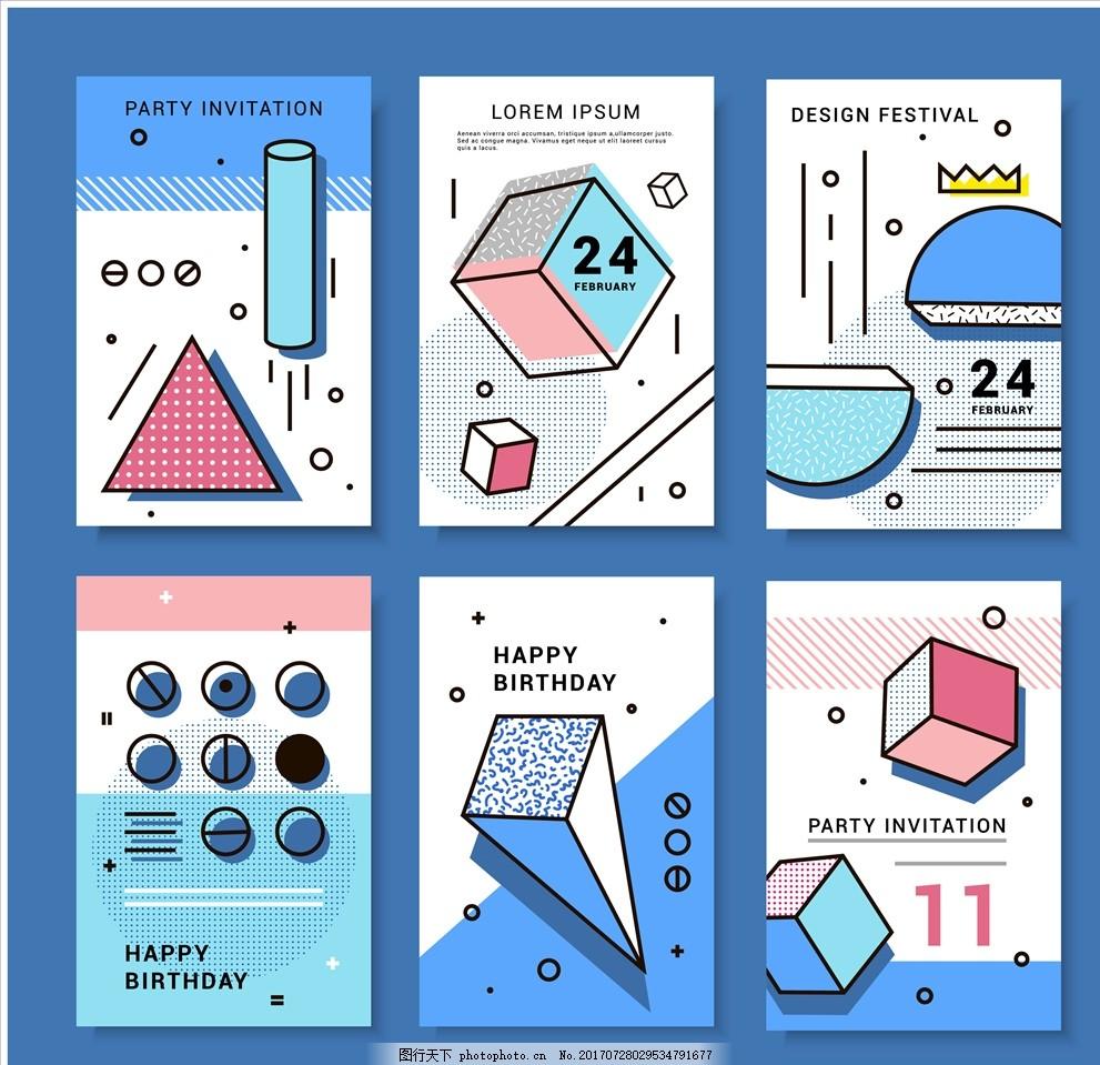 抽象图案 彩色几何 几何海报 三角形 封面 海报设计 黑白海报