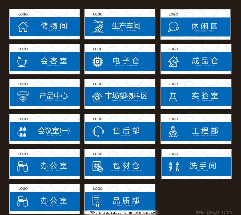 企业门牌 门牌 图标 办公室 标牌 蓝色 设计 广告设计 广告设计 cdr