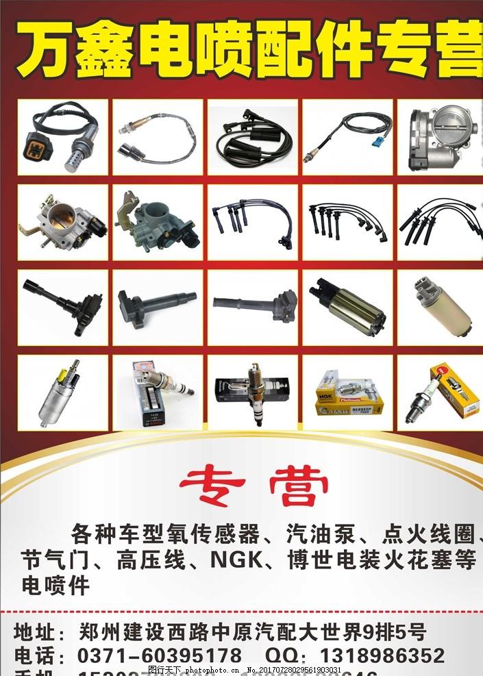 万鑫电喷配件专营 电喷配件专营 氧传感器 汽油泵 点火线圈 节气门