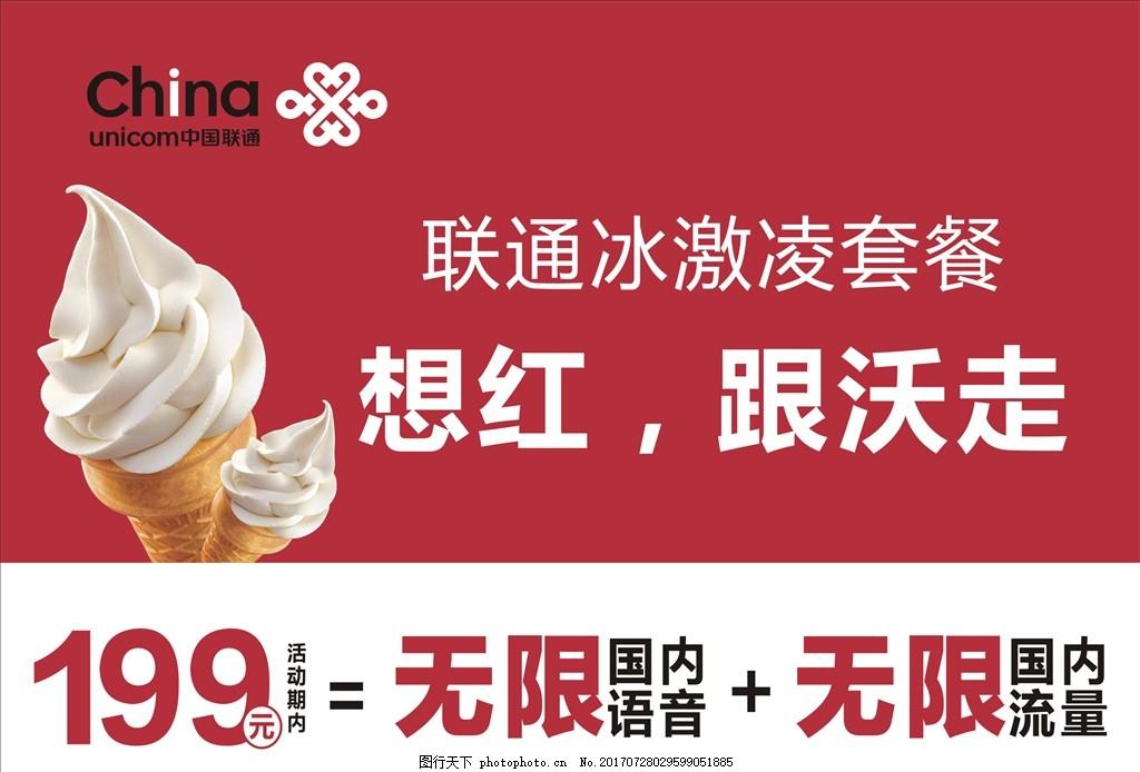 联通海报 冰激凌套餐 红色背景 中国联通图片