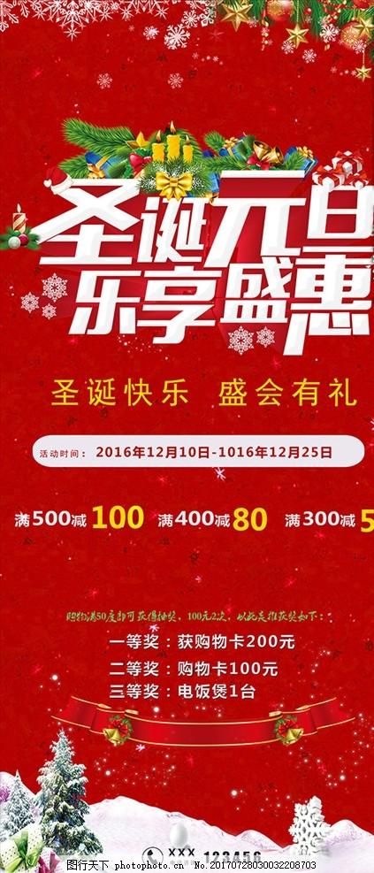 圣诞元旦乐享盛惠海报 圣诞节 双旦 促销海报