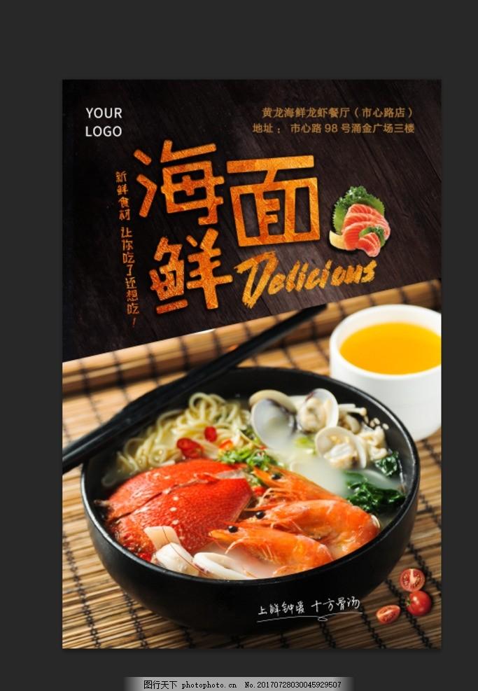 牛肉拉面 日式拉面 正宗拉面 日本拉面 拉面海报 海鲜图片 海鲜大餐