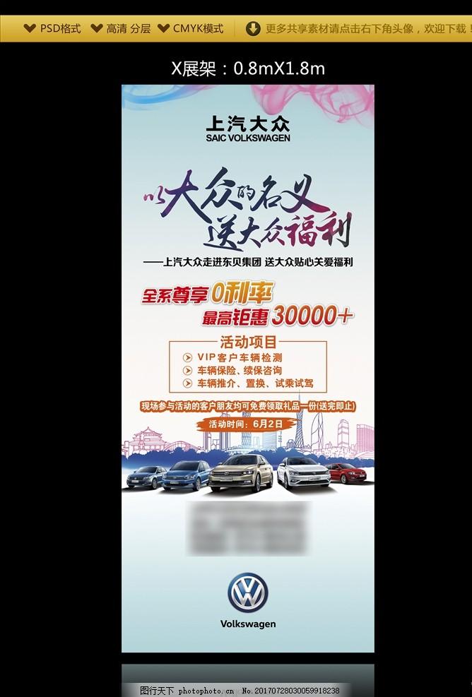 上汽大众 x展架 上汽大众 全系0利率 钜惠活动 保险续保 汽车保险