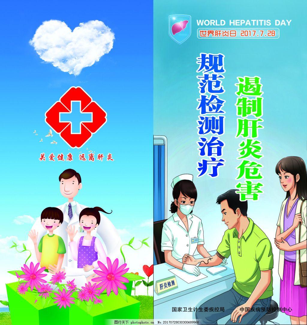 医院宣传折页 乙肝 蓝色折单 红十字 医用 治疗