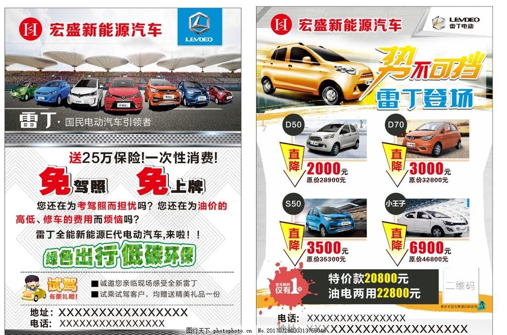 汽车店4s店宣传单 电动汽车 雷丁宣传 汽车单页
