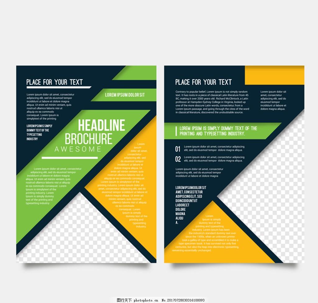 创意拼色商务宣传单 正反面 矢量图 拼色宣传单 单页传单 企业传单