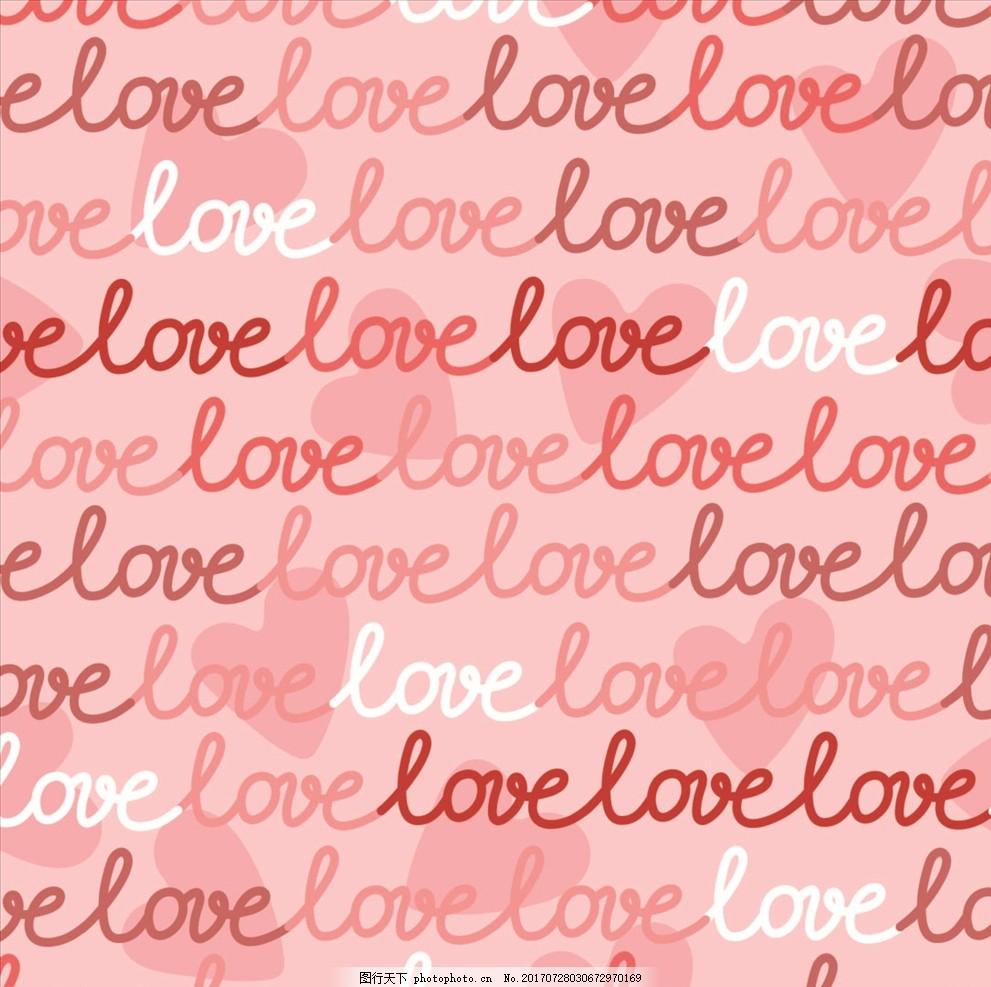 字母印花 手写字体 手写字母 字母底纹 字母四方连续 love 爱 桃心