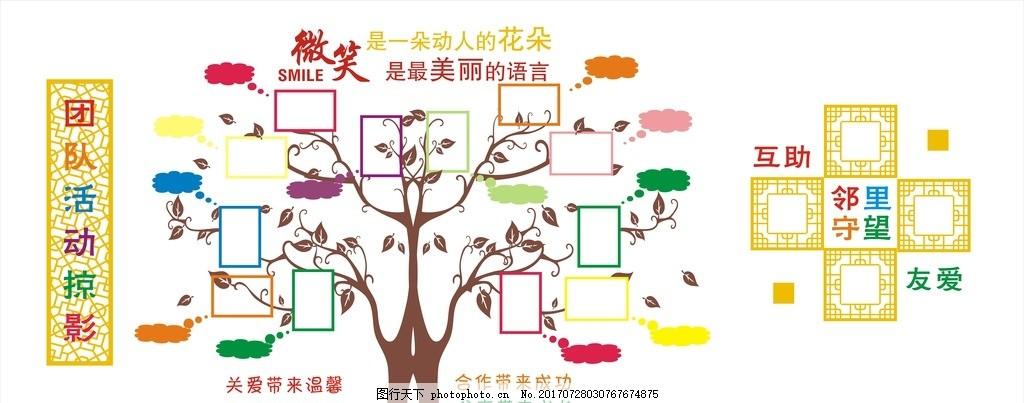 照片墙 社区文化 党建 党建文化墙 团队掠影 室内广告设计