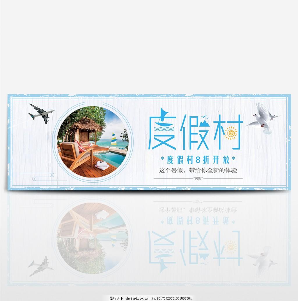淘宝天猫电商v温泉温泉度假村攻略鸽子,花都模广州飞机住宿海报图片