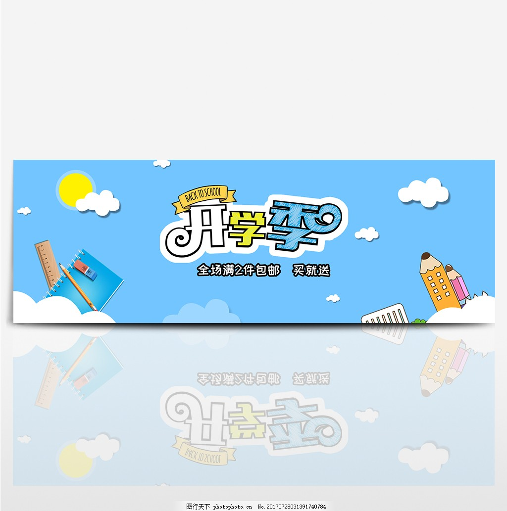 淘宝电商天猫开学季文具卡通插画小清新蓝色海报banner