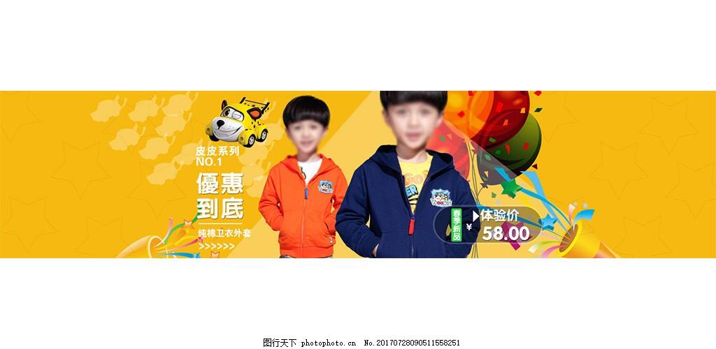 淘宝童装海报广告