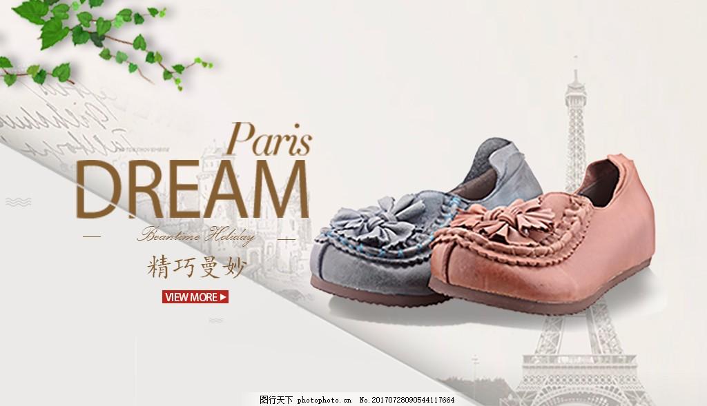 古典女鞋促销海报 叶子 防滑 平底鞋 手绘 淘宝海报