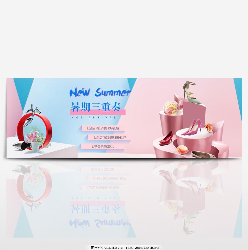 电商淘宝天猫818暑期三重奏女鞋海报 暑期促销 高跟鞋 鞋子 展台