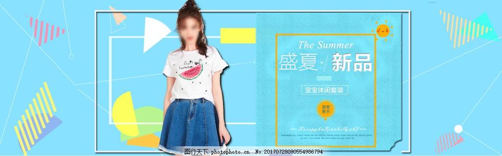 夏季女装淘宝海报banner 简约风 女装促销海报 电商 清新