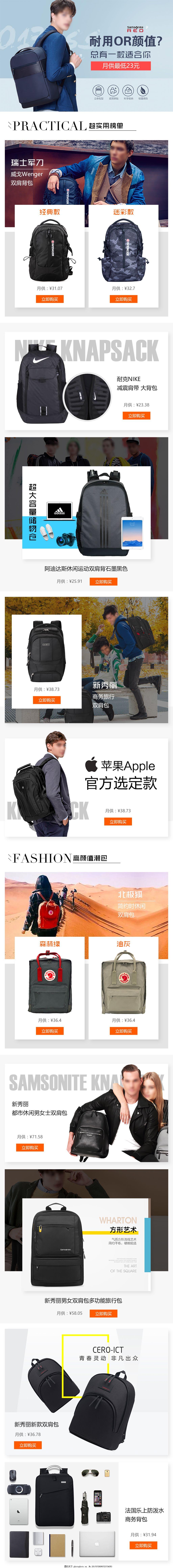淘宝天猫双肩包详情页模板设计 品类 背包 耐用 潮品 颜值 运动