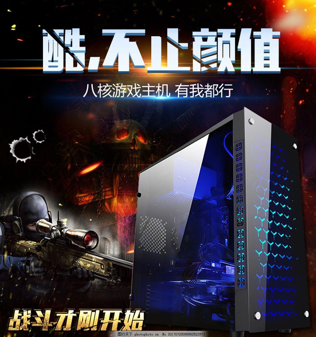 游戏主机淘宝直通车 炫酷海报 游戏主机海报 电脑海报 游戏背景海报