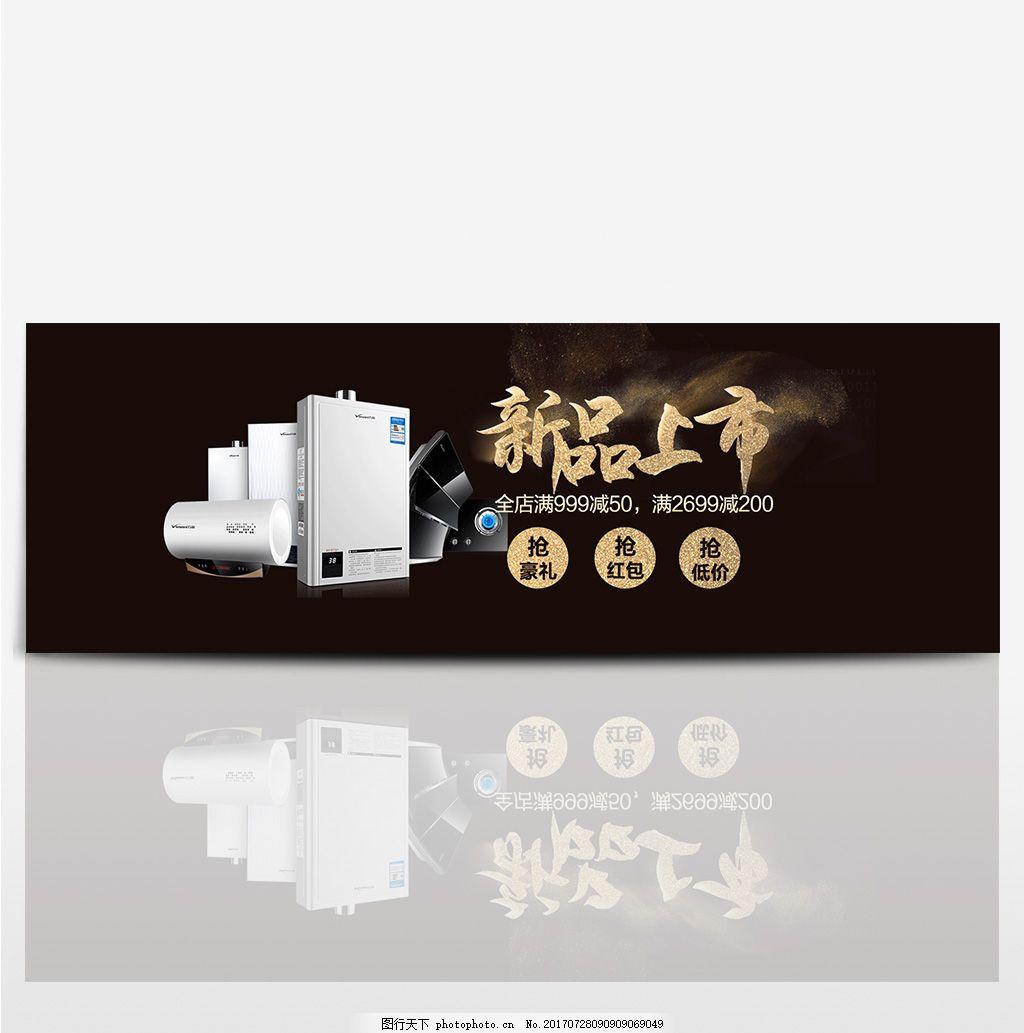 电商淘宝黑色金色电器新品上市海报banner模板