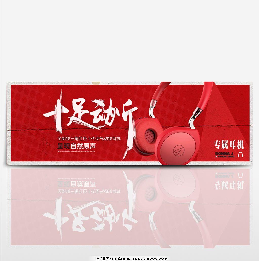 电商淘宝天猫电子数码产品耳机音响促销海报banner模板