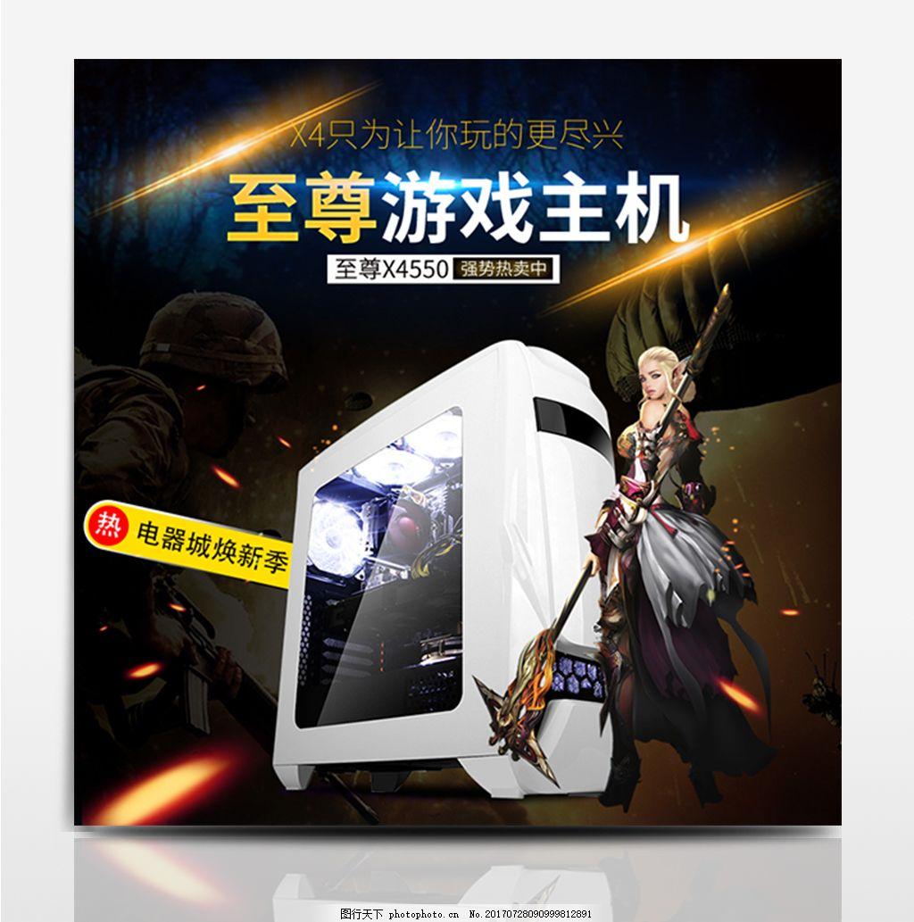 电商淘宝天猫电器城焕新季游戏主机主图钻展直通车动漫游戏