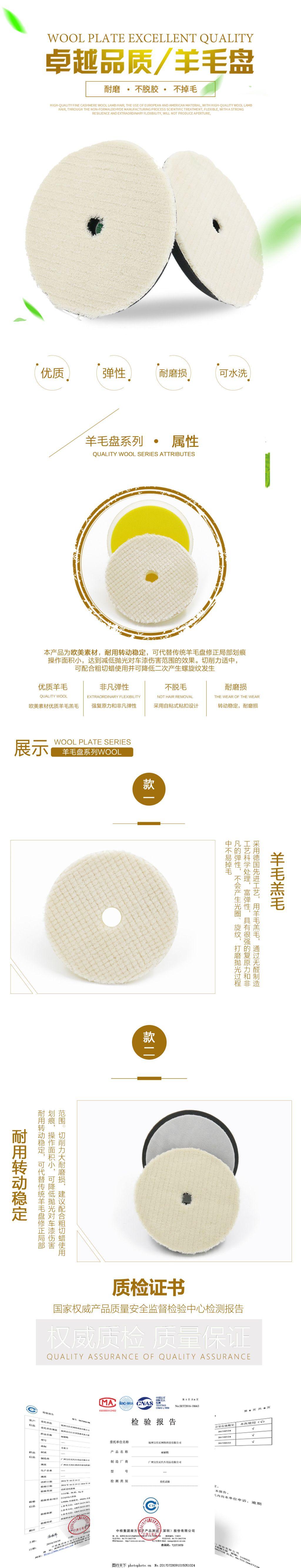 天猫淘宝电商京东日用家居羊毛盘详情页模板