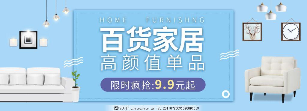 百货家居促销海报设计 装修 家具促销 蓝色背景设计