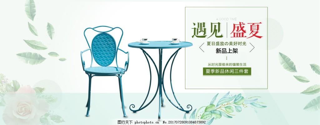 铁艺桌椅淘宝海报 淘宝清新海报 清新海报背景 桌椅海报 清新背景