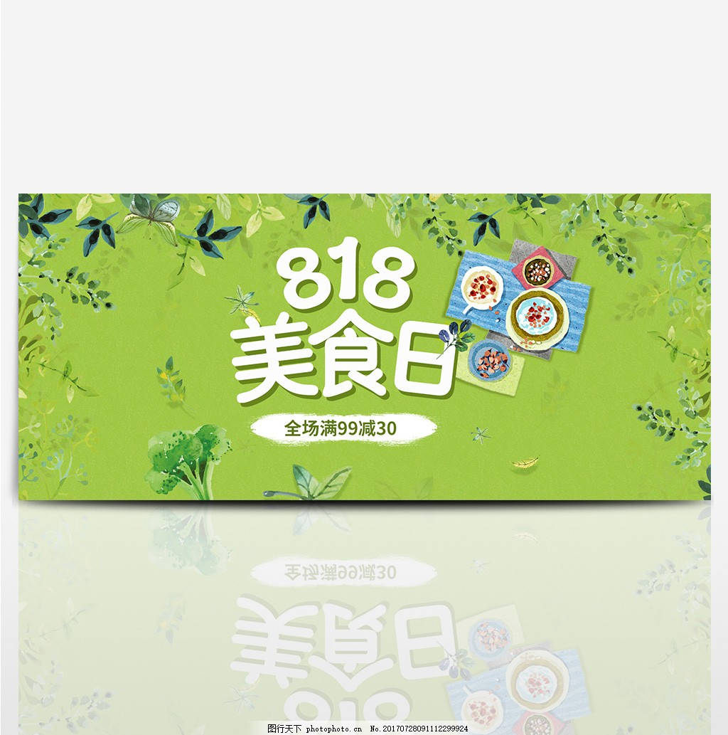 电商818大促美食手绘海报banner模板清新绿色