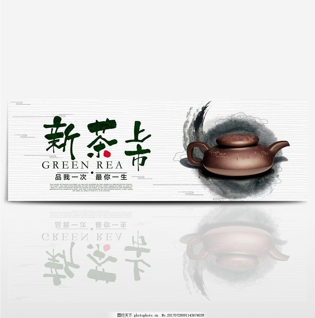 淘宝天猫电商新茶上市茶叶水墨古典海报 茶饮 绿茶 中国风 茶壶