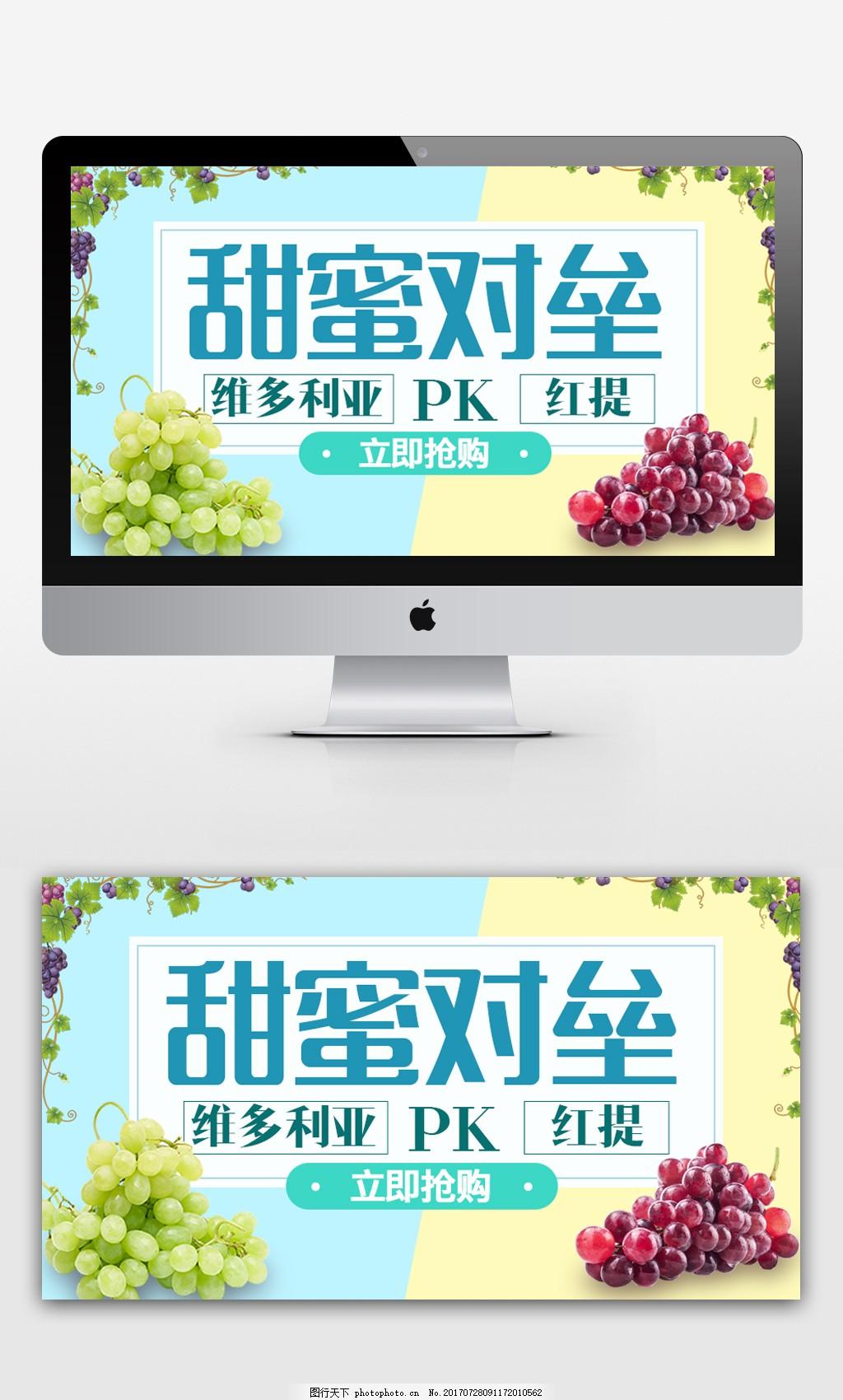 甜蜜对垒红提PK维多利亚海报 缤纷夏季 国产红提葡萄 盛夏 暑假