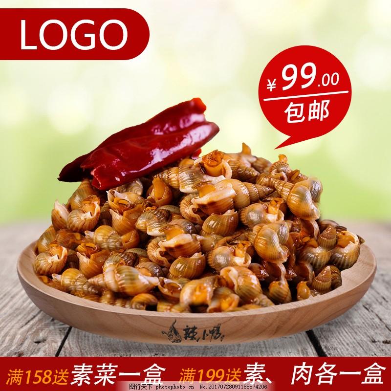 卤味食品熟食鸭货麻辣辣主图 木质 包邮 送